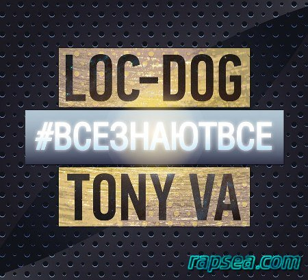 альбом Loc-Dog & Tony VA - Все знают всё (2013)