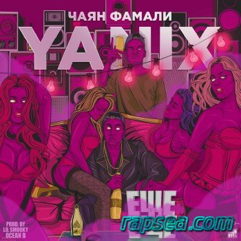 песня Yanix feat. Чаян Фамали - Ещё и Ещё (Prod. by Lil Smooky x Ocean B) (2015)