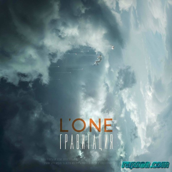 L'one - ���������� (2016) ����� ������